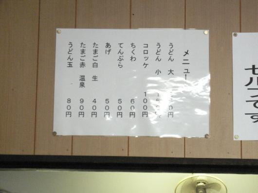 第10弾讃岐うどんツアー04