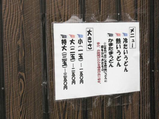 第10弾讃岐うどんツアー09