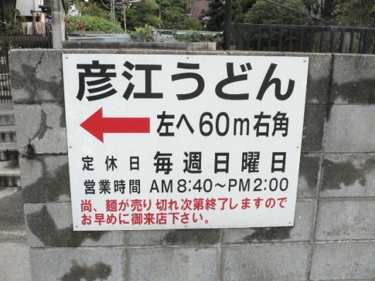 第10弾讃岐うどんツアー15
