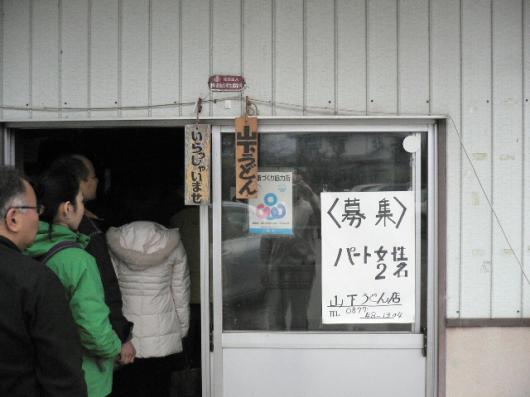 第12弾讃岐うどんツアー13