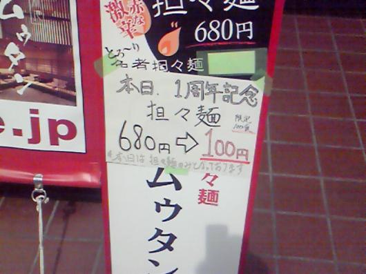 ムゥタン(看板)