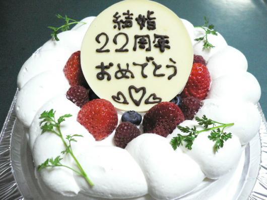 結婚記念ケーキ