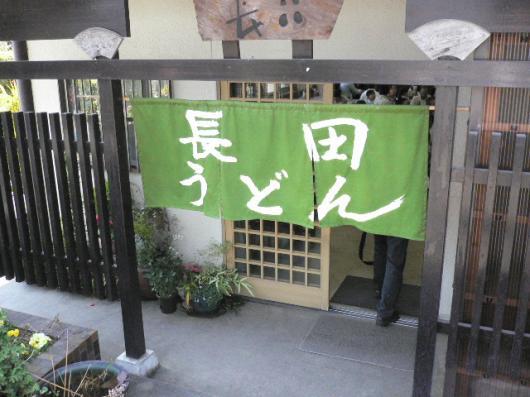 第13弾讃岐うどんツアー11