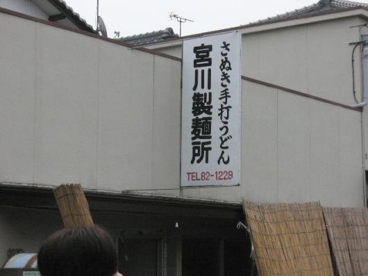 第14弾讃岐うどんツアー01