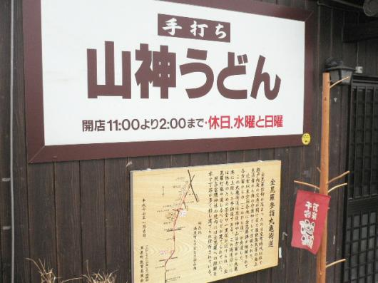 第14弾讃岐うどんツアー04