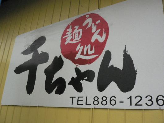 第14弾讃岐うどんツアー16