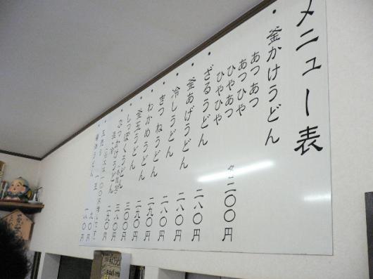 第14弾讃岐うどんツアー17