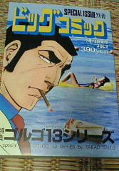 golgo13-comic.jpg