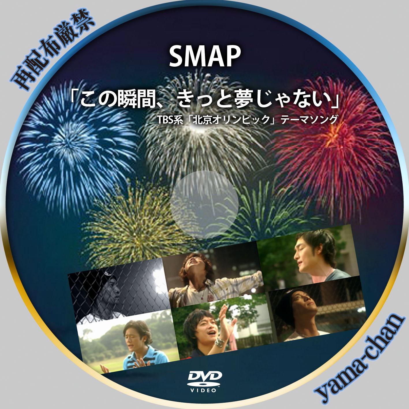 この 瞬間 きっと 夢 じゃ ない SMAP- この瞬間とき、きっと夢じゃない