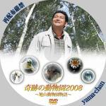 ashiyama2008.jpg
