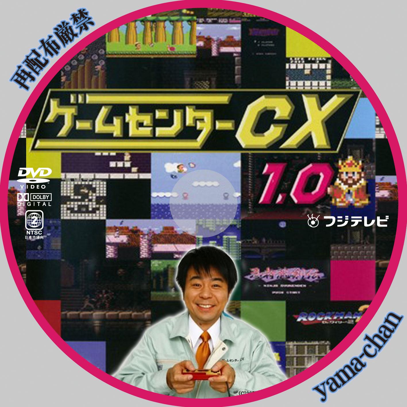 ゲーム センター cx 286