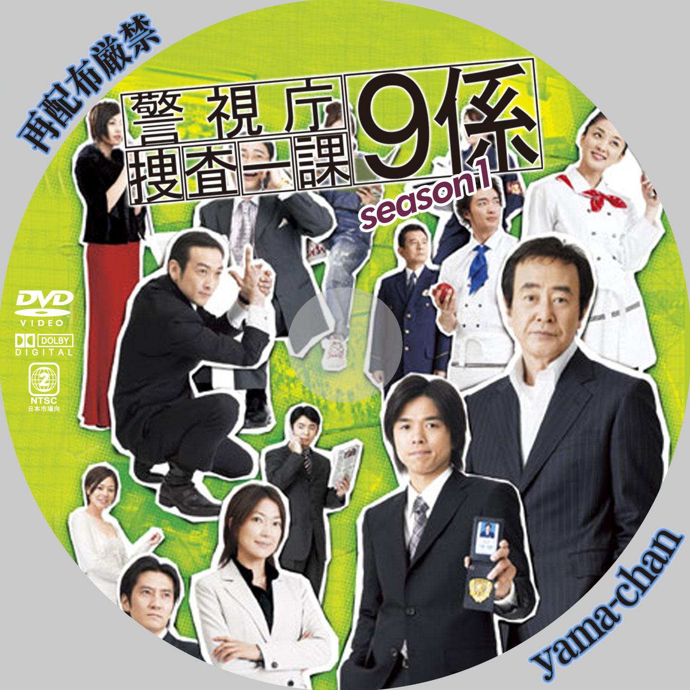 yama-chanのラベル工房 警視庁捜査一課9係 SEASON1