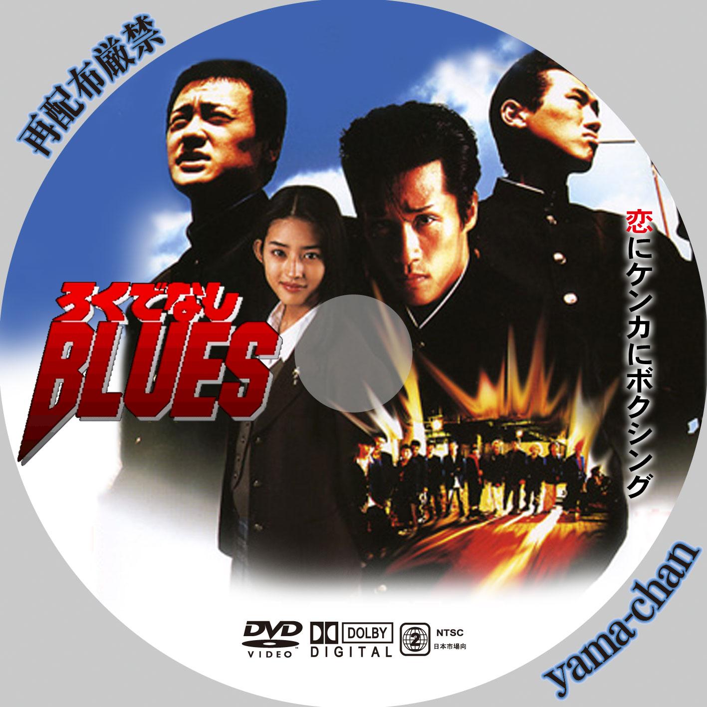 ろくでなしブルース DVD-BOX バップ 価格比較: 草野練馬区議会のブログ
