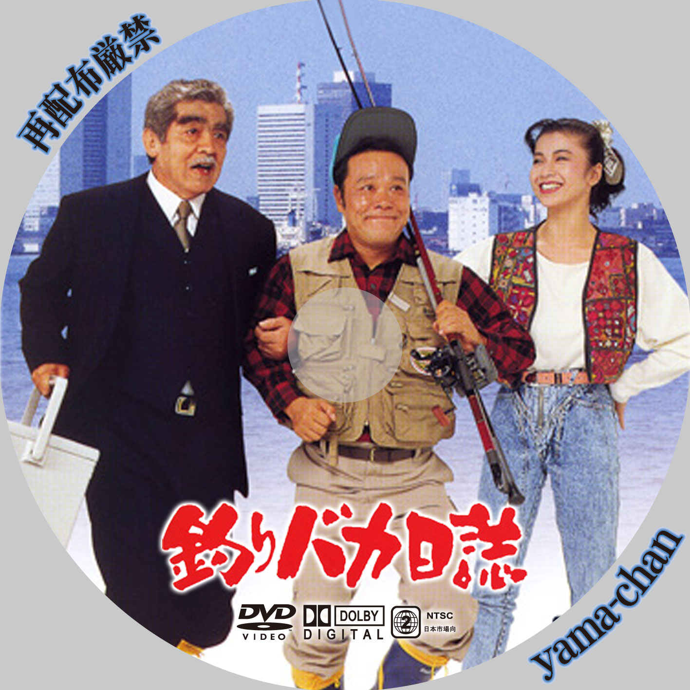 yama-chanのラベル工房 <b>釣りバカ日誌</b>