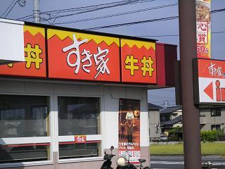 061004sukiya.jpg