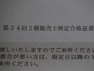 061021gokaku.jpg