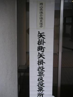 矢掛町矢掛地区投票所・・・・・一番乗り!!