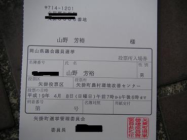 投票所入場券・・・・・岡山県議会選挙
