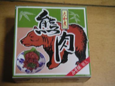 JIKUちゃんに買ってきてもらったクマ缶