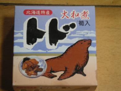 JIKUちゃんに買ってきてもらったトド缶