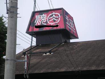 ファミリー向け低価格焼肉、生ビール1杯190円