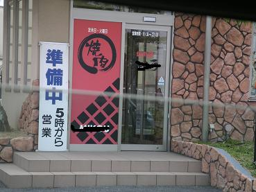 ココのお肉は、美味しいぜ! yamanoのお気に入り