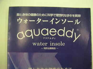 ウォーターインソール ¥3150
