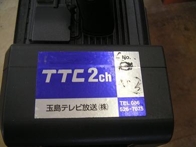 玉島テレビ放送