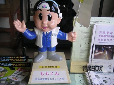 「ももくん」岡山県らしいキャラクターでしょ!!