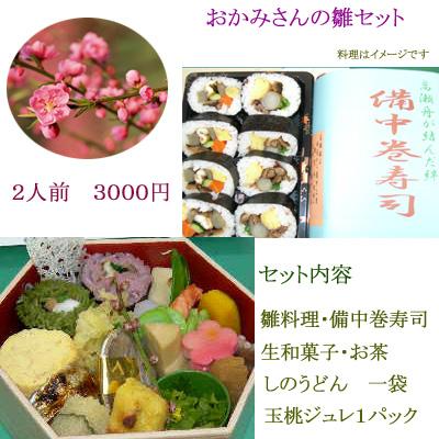 2007hina-set.jpg
