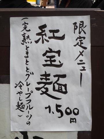 事務所 紅宝麺メニュー