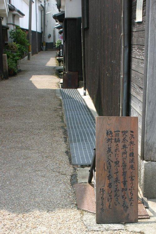 難波庵01