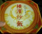 炒飯弁当1