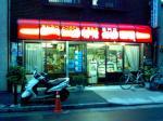 福尾商店外観2