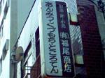 福尾商店看板