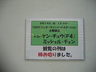 FMTOKYO1