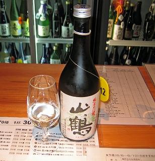 山鶴 純米大吟醸