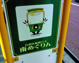 南めぐりん バス停