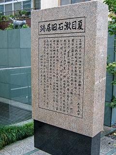 夏目漱石住居跡1