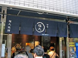 谷中福丸饅頭1