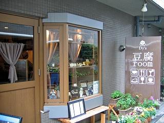 豆腐room Dy's1