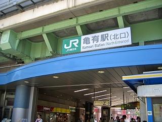 亀有駅北口