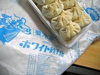 ホワイト餃子お土産