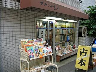 アカシヤ書店1
