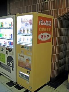 パン自動販売機1