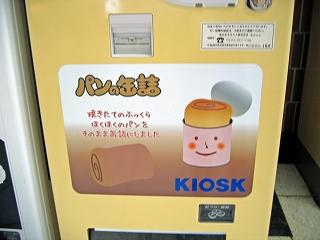 パン自動販売機3