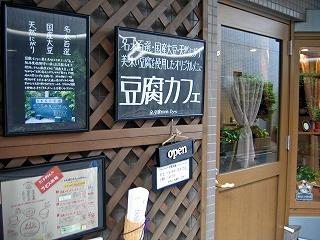 豆腐room