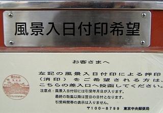 風景入日付印2