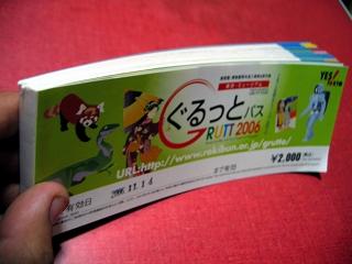 ぐるっとパス2006  1