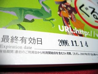 ぐるっとパス2006  3